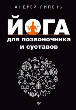 joga-dlya-pozvonochnika-i-sustavov-andrej-lipen-1