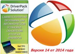 DriverPack Solution 14 R407 + Драйвер-Паки 14.02.2 Sochi Edition