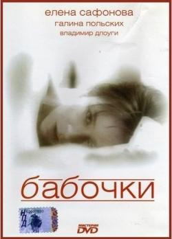 Vzlyot (2 serii iz 2) 1979 DVD-5