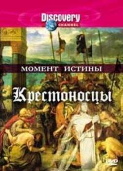 Момент истины . Крестоносцы / Moments In Time. The Crusades