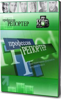Профессия репортер про порнографию российскую