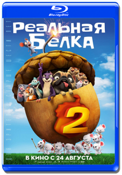 Реальная белка 2 / The Nut Job 2: Nutty by Nature DUB [iTunes]