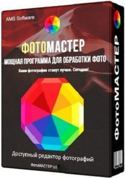 ФотоМАСТЕР 7.0 RePack by elchupacabra