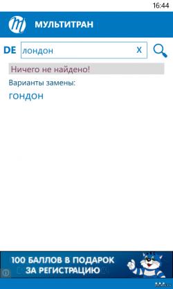 переводчик с английского на русский мультитран - фото 10
