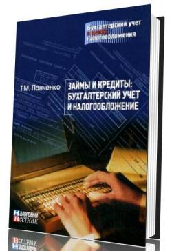 молчанов управленческий учет за 14 дней pdf