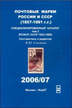 Каталог почтовых марок ссср скачать коллекционные монеты ссср и их стоимость фото