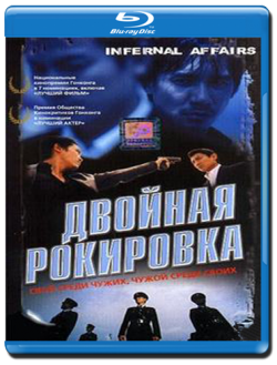 Двойная рокировка / Infernal Affairs / Mou gaan dou DVO