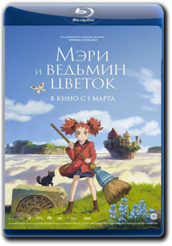 Мэри и ведьмин цветок / Mary to Majo no Hana (Mary and the Witch's Flower) [Movie] [RUS ]