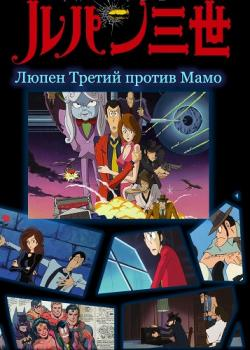 Люпен III: Тайна Мамо / Lupin III: The Secret of Mamo / Lupin III: Lupin Vs the Clone [Movie] [RAW] [RUS +JAP+SUB] [720p]