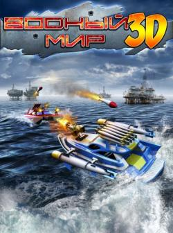Battle Boats 3D 1.3.9 RU / 3D