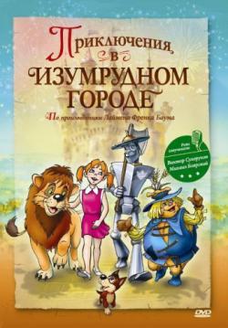 Скачать мульты о городах россии фото 109-176