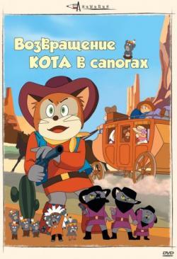 Сказка кот в сапогах перевод с английского