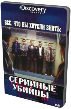 Discovery: Серийные убийцы (1 - 9 Серии) / Discovery: Serial Killers (1 - 9 episode) VO