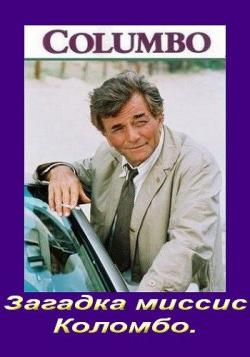 Коломбо: Загадка миссис Коломбо / Columbo: Rest in Peace, Mrs. Columbo DVO