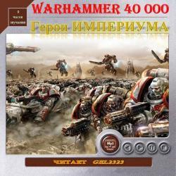 Warhammer 40000 » Аудиокниги Торрент Аудиокниги онлайн ...