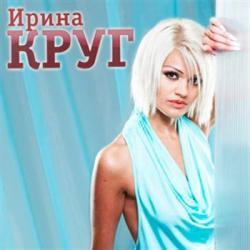 Ирина Круг - Промежутки Любви