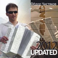 Фёдор Чистяков F4Band - UPDATED2012