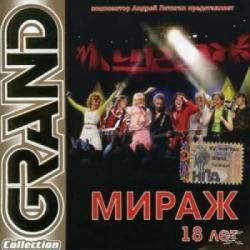 Мираж - Grand Collection
