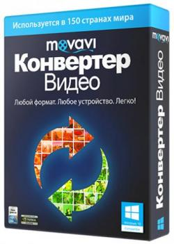 Movavi Video Converter 16.0.1 RePack by KpoJIuK
