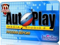 AutoPlay Media Studio 8.0.7.0 Portable