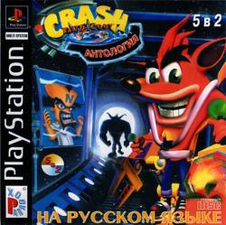 [PSP PSX] Crash Bandicoot Антология 5 в 2