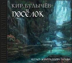 Кир Булычев Поселок Аудиокнига