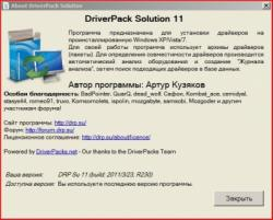 DriverPack Solution 11 R230