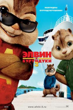 OST Элвин и бурундуки 3 / Alvin and The Chipmunks 3: Chipwrecked