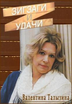 Валентин Пикуль - Богатство (1977) (2004) MP3