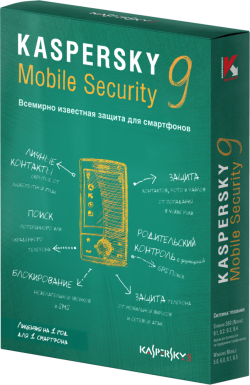Kaspersky Mobile Security For PDA 5.0
