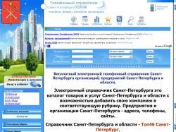 Люберцы  справочник компаний и организаций телефонный