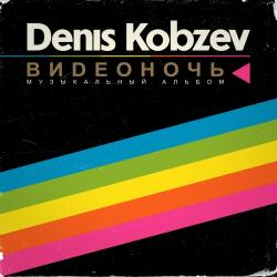 Denis Kobzev - Video Night