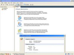 VMware Workstation 7.0.0.203739 + RUS