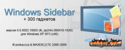 Программа Гаджетов для Windows XP 6.0.6002.18005d