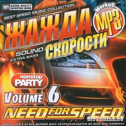VA - Need for Speed - Жажда Скорости