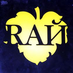 Club RAЙ - Olmeca Gold Edition