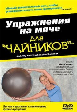 uprazhneniya-na-myache-dlya-chajnikov-stability-ball-workout-for-dummies-andrea-ambandos-2006-fitnes-praktich-1