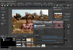 Photo Frame Studio 2.2 Rus Portable