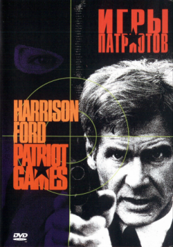 Игры патриотов / Patriot Games MVO
