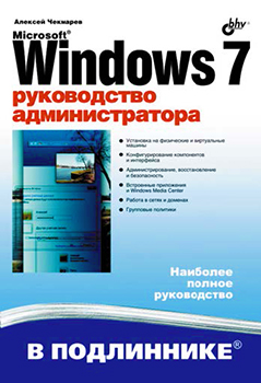 Windows 7. Руководство администратора