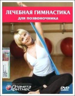 lechebnaya-gimnastika-dlya-pozvonochnika-yana-zhigalova-1