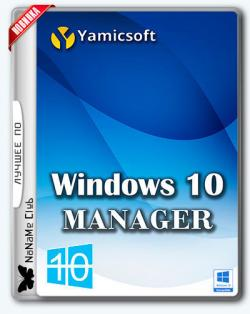 Windows 10 Manager 2.1.8 DC 20.10.2017 RePack by KpoJIuK [Multi/Ru]