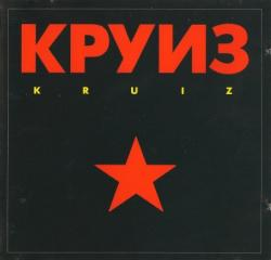 Круиз - Kruiz (West Germany 1st Press)