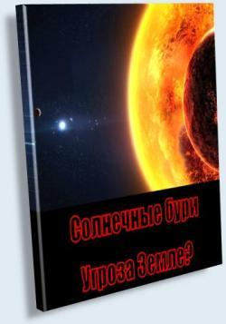 ultimate solar storm threat - photo #15