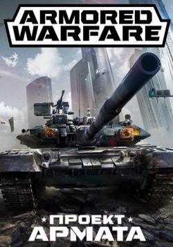 Armored Warfare: Проект Армата (15.12.15)