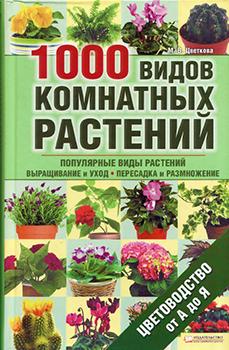 Энциклопедия комнатных цветов от а до я с фото