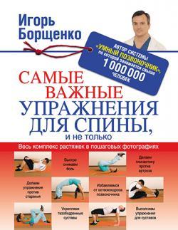 samye-vazhnye-uprazhneniya-dlya-spiny-i-ne-tolko-igor-borshhenko-1