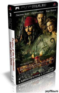 [PSP] Пираты Карибского Моря: Сундук мертвеца / Pirates of the Caribbean: Dead Man`s Chest