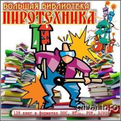 Библиотека Pro100 Торрент
