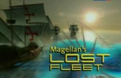 Пропавший флот Магеллана (1 серия из 2-х) / Magellan's lost fleet